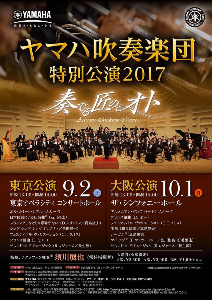 YamahaSymphonicBand concert2017