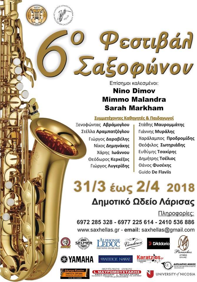 6th Hellenic Saxophone Festival