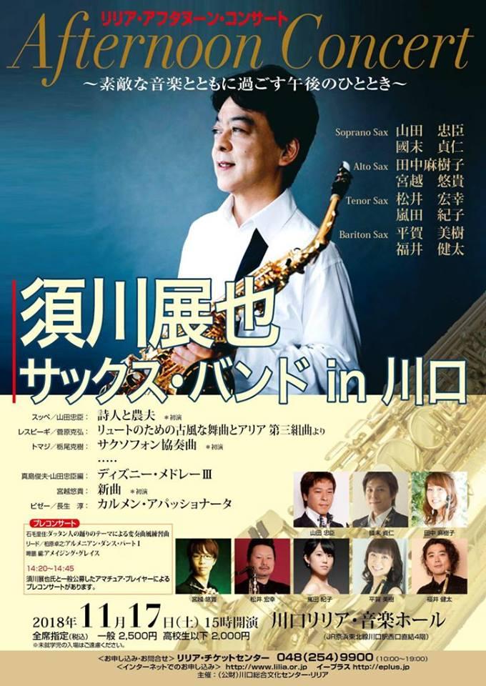 Adolphesax.com Sugawa Afternoon concert noviembre 2018