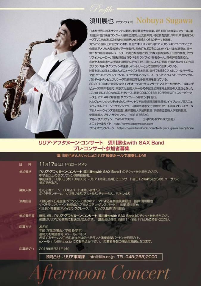Adolphesax.com Sugawa Afternoon concerto noviembre 2018 2