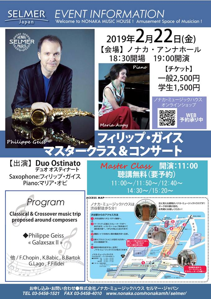 Adolphesax.com GEiss Japan Tour February 2019