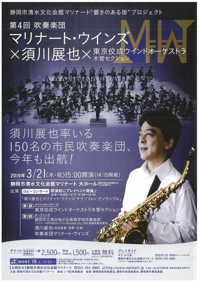 Adolphesax.com Marzo 2019 Nobuya Sugawa