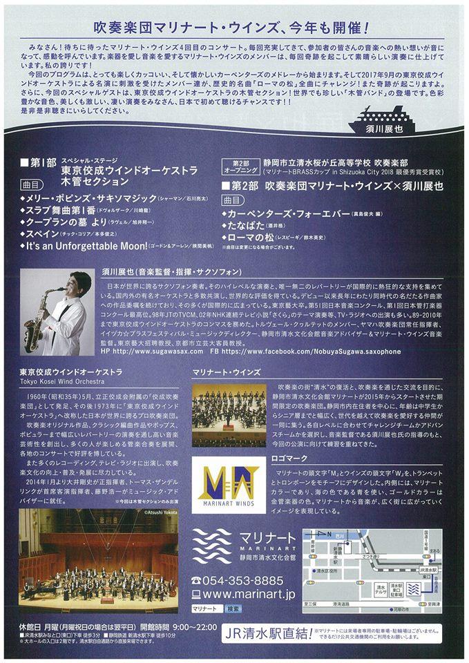 Adolphesax.com Marzo 2019 Nobuya Sugawa 2