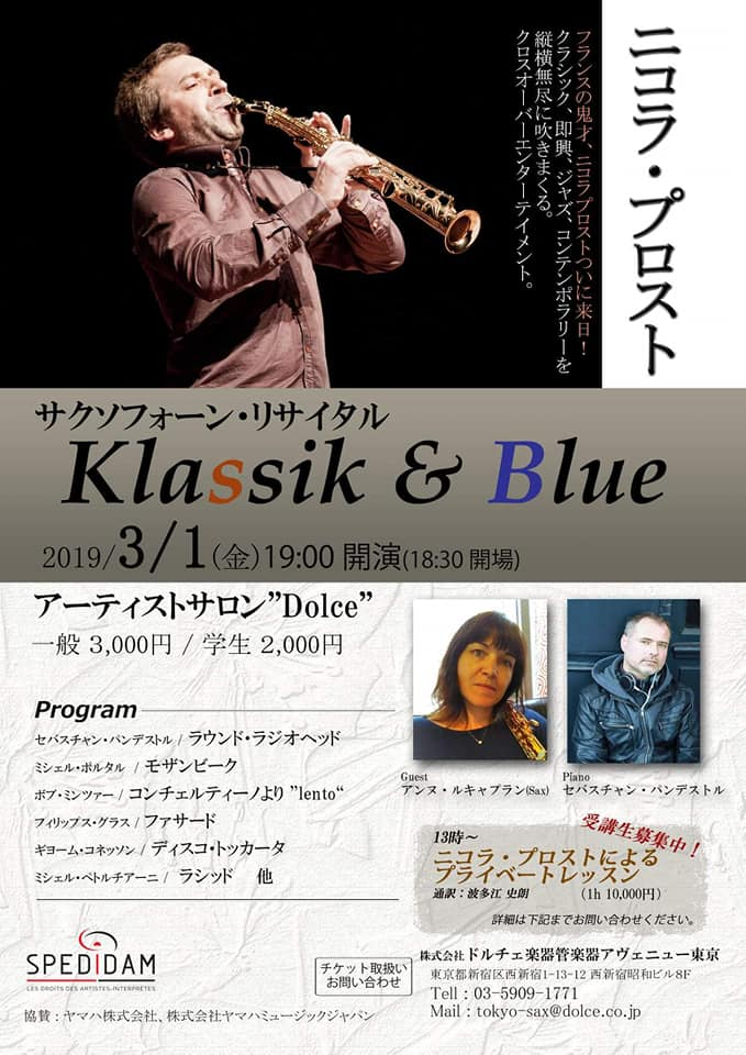 Adolphesax.com Nicolas Prost Japaan TOur MArch 2019 2