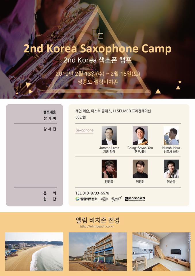 Adolphesax.com 2nd Jorea SAxophone Camp