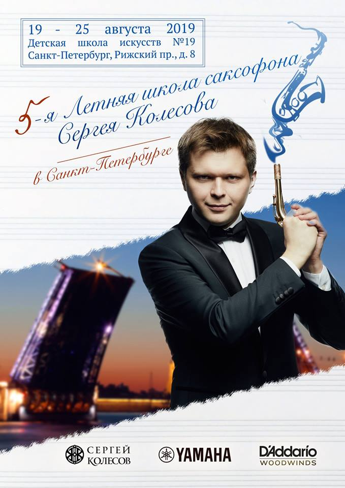 Adolphesax.com Abril 2019 Kolesov